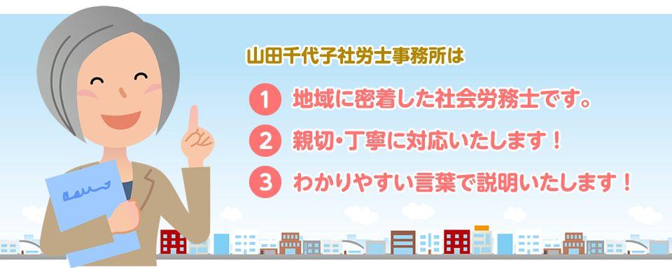 山田社労士事務所